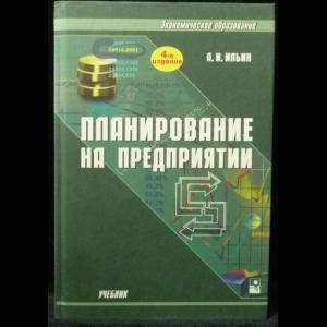 Ильин А.И. - Планирование на предприятии