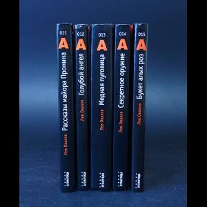 Овалов Лев - Овалов Лев (комплект из 5 книг)