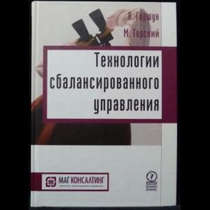 Гершун А., Горский М. - Технологии сбалансированного управления