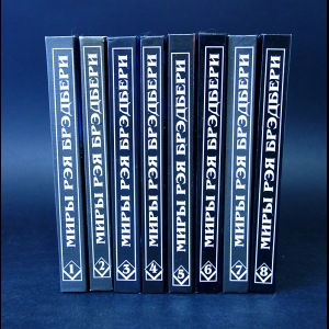 Брэдбери Рэй - Миры Рэя Брэдбери (комплект из 8 книг)