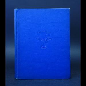 Картер Говард - Гробница Тутанхамона