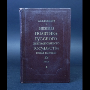 Базилевич К.В. - Внешняя политика Русского централизованного государства. Вторая половина XV века