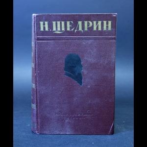 Салтыков-Щедрин М.Е. - Н. Щедрин (М.Е. Салтыков) Избранные произведения