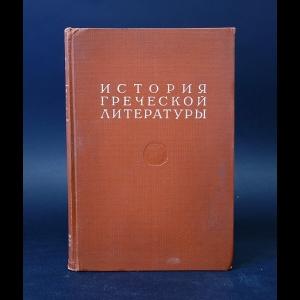 Авторский коллектив - История греческой литературы Том II