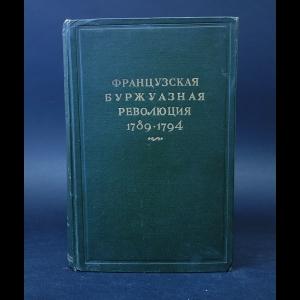 Авторский коллектив - Французская буржуазная революция 1789-1794 гг.