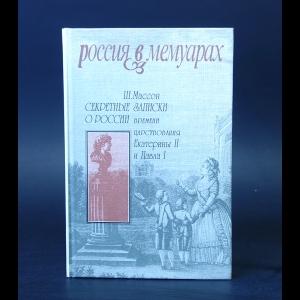 Массон Ш. - Секретные записки о России времени царствования Екатерины II и Павла I