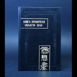 Авторский коллектив - Книга правителя области Шан