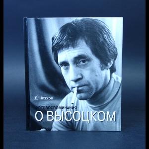 Чижков Дмитрий - Фотовоспоминания о Высоцком