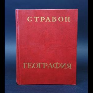 Страбон  - Страбон География в 17 книгах