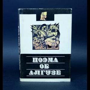 Авторский коллектив - Поэма об Алгузе