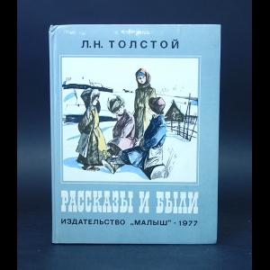Толстой Лев Николаевич - Рассказы и были