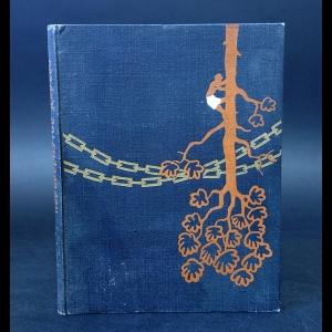 Чандар Кришан  - Перевернутое дерево