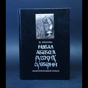 Власова М. - Новая Абевега русских суеверий. Иллюстрированный словарь