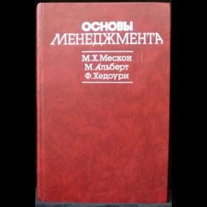 Мескон Майкл, Альберт Майкл, Хедоури Франклин - Основы менеджмента