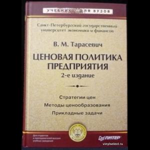 Тарасевич В.М. - Ценовая политика предприятия
