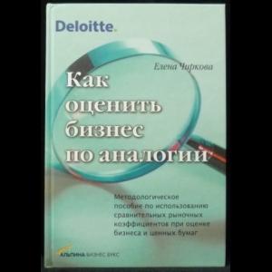 Чиркова Елена - Как оценить бизнес по аналогии