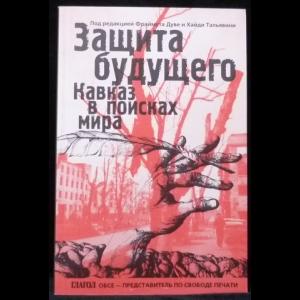 Дуве Фраймут, Тальявини Хайди - Защита будущего. Кавказ в поисках мира
