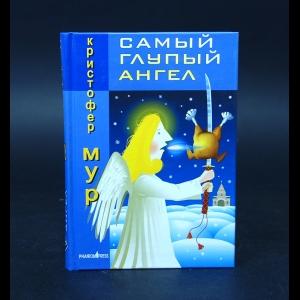 Мур Кристофер  - Самый глупый ангел. Трогательная сказка о рождественском кошмаре