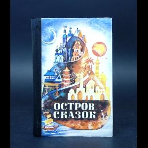 Авторский коллектив - Остров сказок. Сказки народов мира