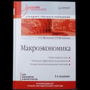 Вечканов Г.С., Вечканова Г.Р. - Макроэкономика