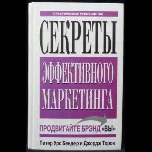 Торок Джордж, Бендер Питер Урс - Секреты эффективного маркетинга