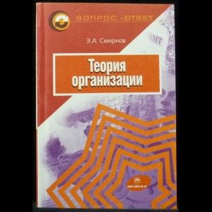 Смирнов Э.А. - Теория организации