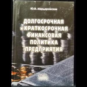 Мардаровская Ю.В. - Долгосрочная и краткосрочная финансовая политика предприятия