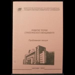 Куприянов Н.С., Михненков О.В., Щербакова Т.С. - Развитие теории стратегического менеджмента