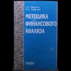 Шеремет А.Д., Сайфулин Р.С. - Методика финансового анализа