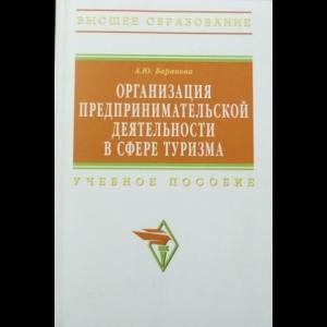 Баранова А.Ю. - Организация предпринимательской деятельности в сфере туризма
