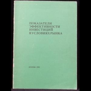 Газеев М.Х., Смирнов А.П., Хрычев А.Н. - Показатели эффективности инвестиций в условиях рынка