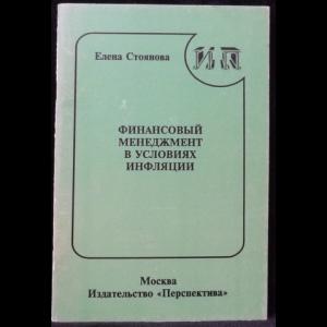 Стоянова Е.С. - Финансовый менеджмент в условиях инфляции