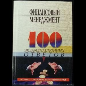 Свиридов О.Ю, Туманова Е.В. - Финансовый менеджмент. 100 экзаменационных ответов