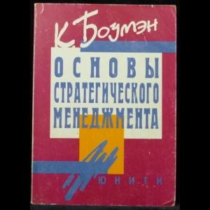 Боумэн К. - Основы стратегического менеджмента