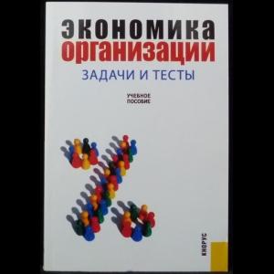 Самарина В.П. - Экономика организации. Задачи и тесты