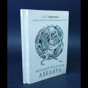 Неретина С.С. - Слово и текст в средневековой культуре. (Комплект из 2 книг)