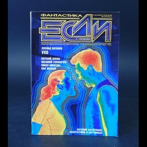 Авторский коллектив - Если. Фантастика и футурология. 2005 год (комплект из 12 выпусков)