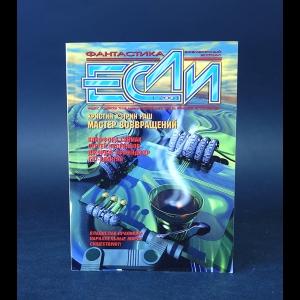 Авторский коллектив - Если. Фантастика и футурология. 2001 год (комплект из 12 выпусков)
