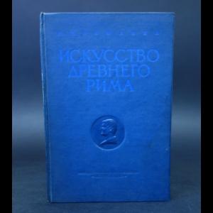 Кобылина М. - Искусство древнего Рима