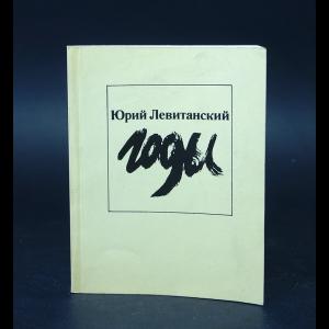 Левитанский Юрий  - Годы