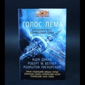 Дукая Яцек, Вегнер Роберт, Пискорский Кшиштоф - Голоса Лема