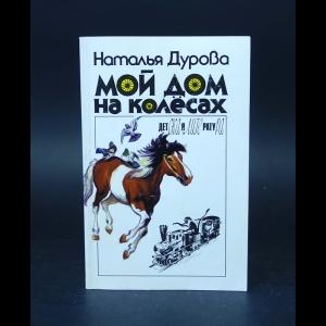 Дурова Наталья - Мой дом на колесах