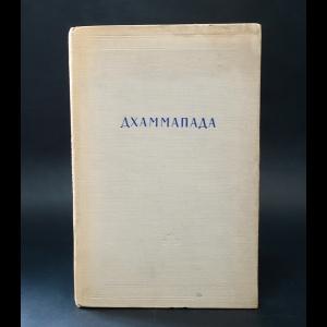Авторский коллектив - Дхаммапада