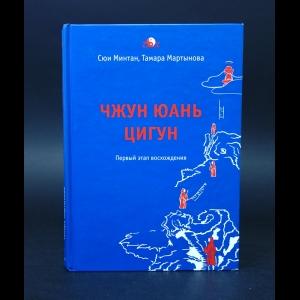 Минтан Сюи, Мартынова Тамара  - Чжун Юань цигун. Первый этап восхождения.