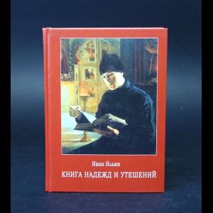 Ильин Иван - Книга надежд и утешений