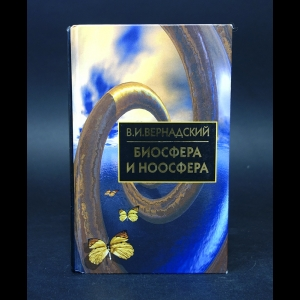 Вернадский В.И. - Биосфера и ноосфера