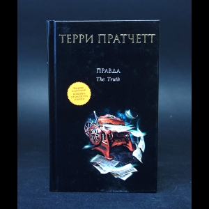 Пратчетт Терри - Правда