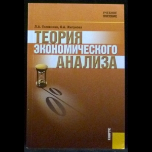 Головнина Л.А., Жигунова О.А. - Теория экономического анализа