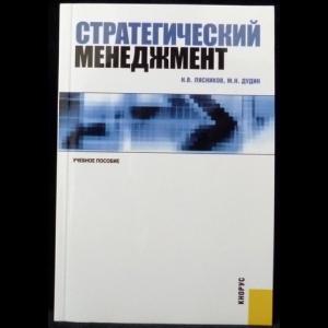 Лясников Н.В., Дудин М.Н. - Стратегический менеджмент. Учебное пособие
