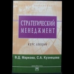 Маркова В.Д., Кузнецова С.А. - Стратегический менеджмент. Курс лекций